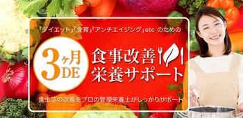 3ヶ月DE食事改善栄養サポート.png